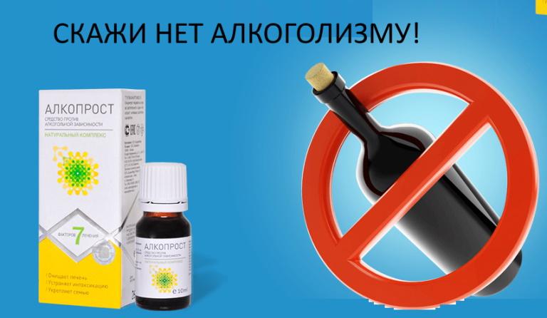 алкоголь препарат от алкоголизма