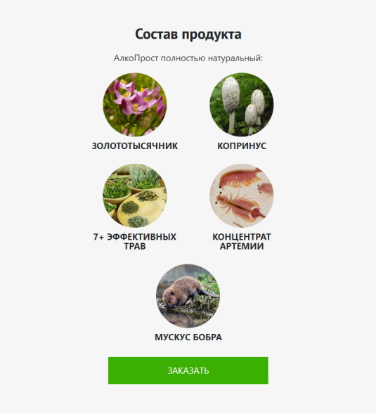 алкопрост официальный сайт производителя купить