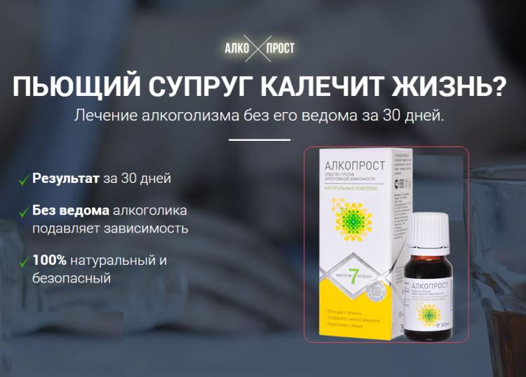 алкостоп средство от алкоголизма цена в аптеке
